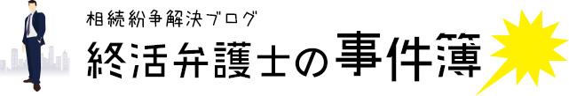 相続紛争解決ブログ 終活弁護士の事件簿