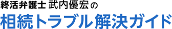 終活弁護士 武内優宏の相続トラブル解決ガイド